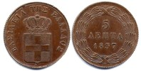 5 Lepta 1837 Greece / Griechenland Otto I near FDC / fast Stgl  3500,00 EUR  zzgl. 15,00 EUR Versand