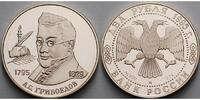 Russland/ Sowjetunion 2 Rubel 200. Geburtstag von Alexander Gribojedow mit Original Zertifikat