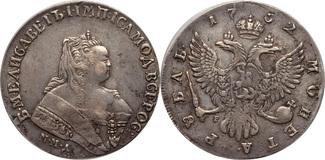 Rouble 1752 Russia Russia 1752-ММД Elizabe...