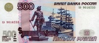 Russland 500 Rubel Pick 271c