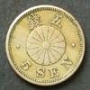 Japan 5 Sen Jahr 26 / K-N