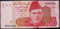 Pakistan 100 Rupees P. 48 a