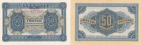 Deutschland, DDR, 50 Deutsche Pfennig Ro.339e KN 7 stellig, 2 Buchstaben davor, Serie BO,