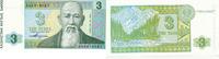 Kasachstan 3 Tenge Sammlerbanknote,