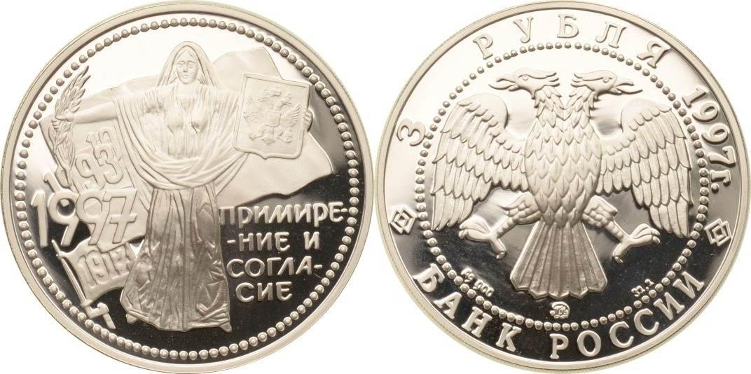 3 Rubel 1997 Russland Russland, 3 Rubel, Allegorie von Mutter Russland, 1997, PP PP
