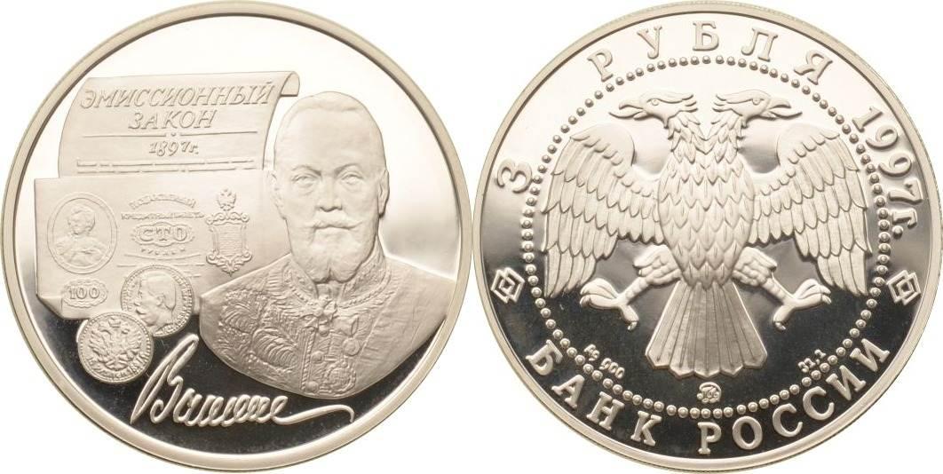 3 Rubel 1997 Russland Russland, 3 Rubel, Sergeij Julevic Witte, 1997, PP PP
