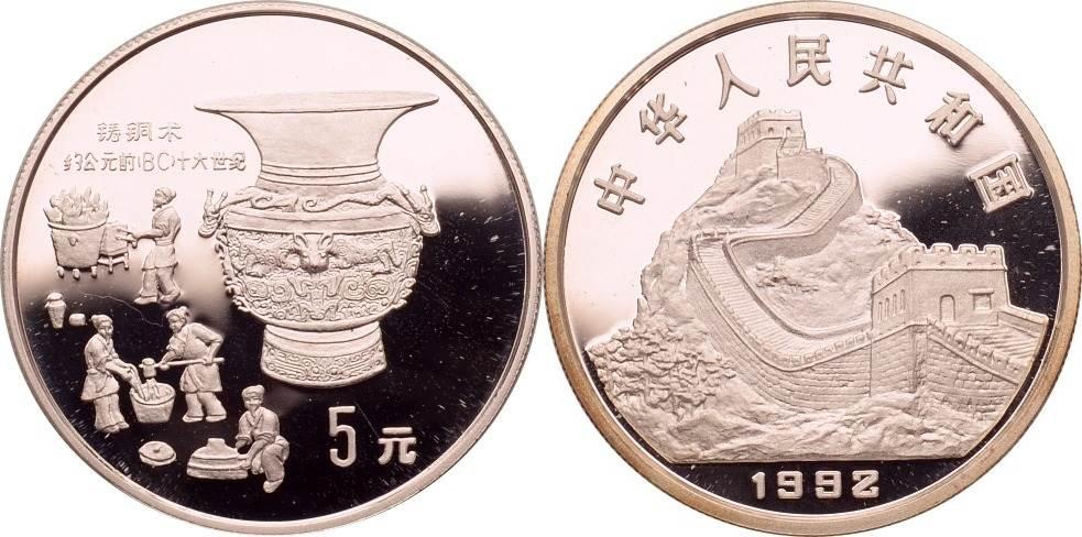 5 Yuan 1992 China Metallhandwerk PP
