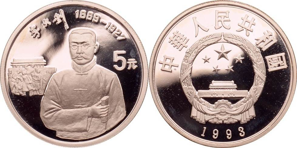 5 Yuan 1993 China Li Da-Chao PP