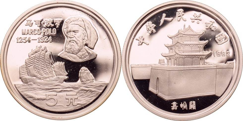 5 Yuan 1983 China Marco Polo PP