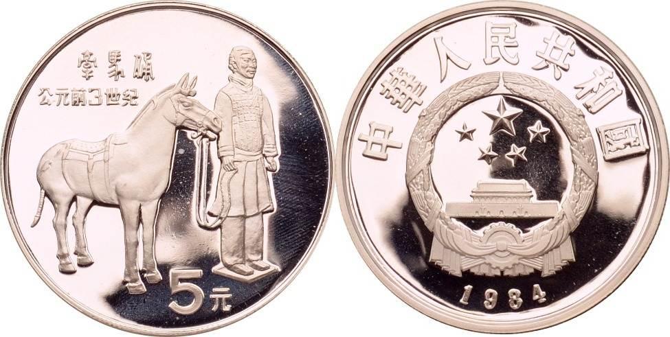 5 Yuan 1984 China Terrakotta Reiter PP