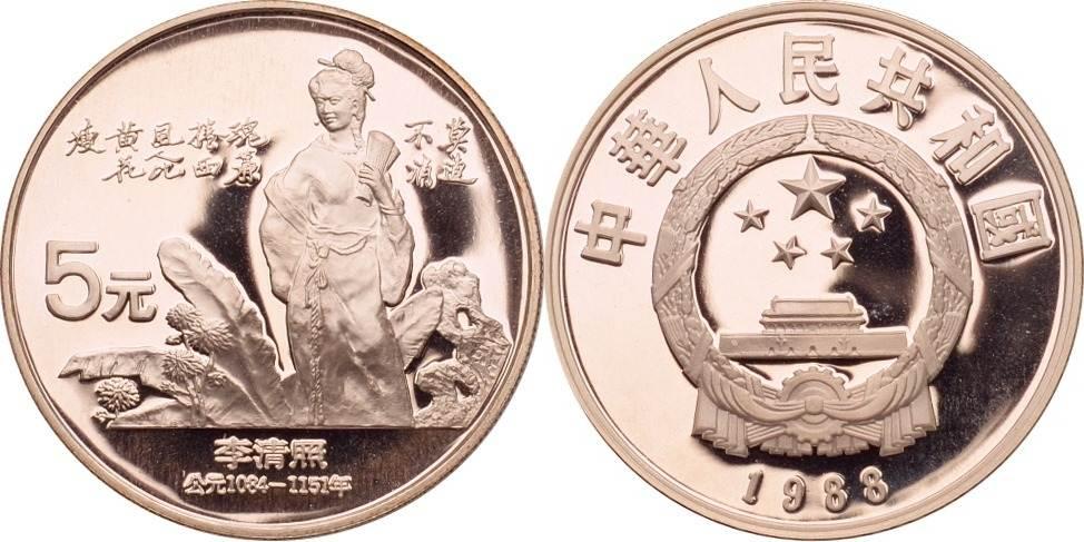 5 Yuan 1988 China Li Qingzhao PP