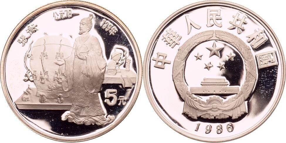 5 Yuan 1986 China Zhang Heng PP