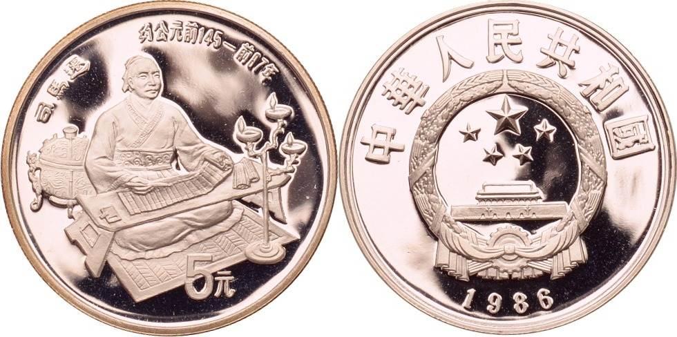 5 Yuan 1986 China Sima Qian PP