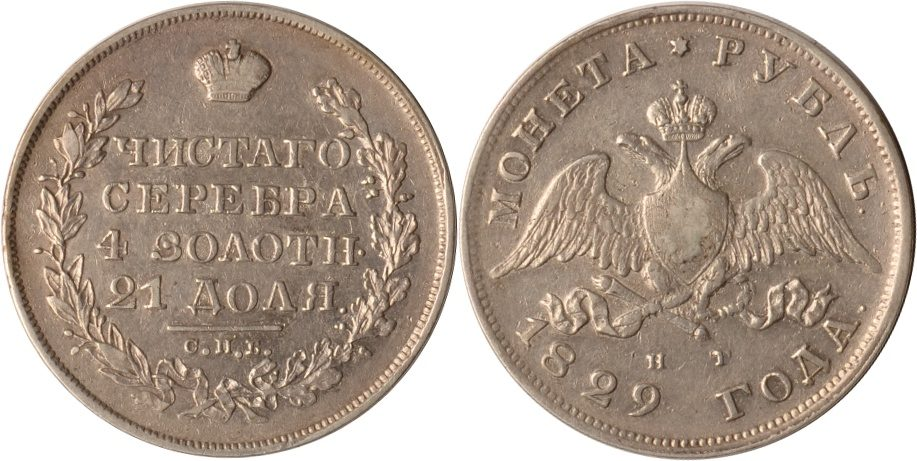 1 Rubel 1829 Russland Russland, 1 Rubel, Nikolaus I., 1829, ss/vz ss/vz
