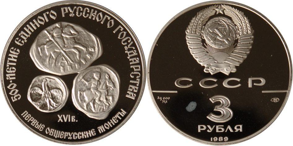 3 Rubel 1989 Russland Russland, 3 Rubel, Kopeke, Denga, und Poluska, 1989, PP PP