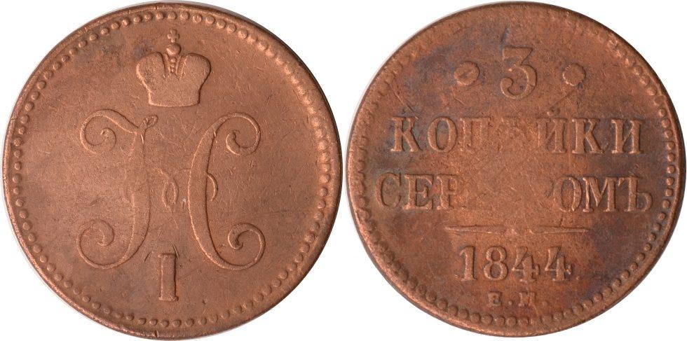 3 Kopeken 1844 EM Russland Russland, 3 Kopeken, Nicholas I., 1844 E.M., s s