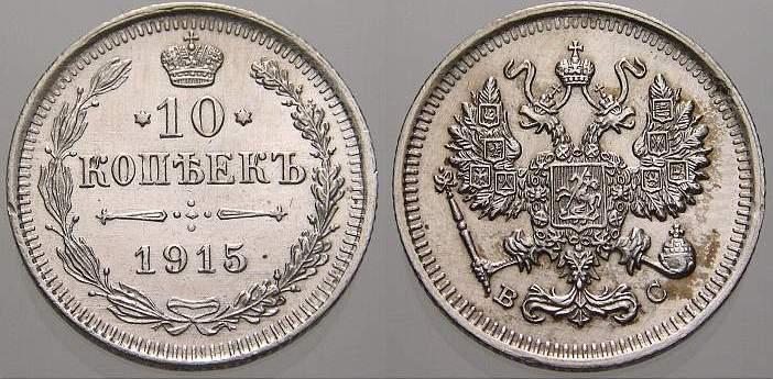 10 Kopeken 1915 BC Russland Zar Nikolaus II. 1894-1917. Stempelglanz