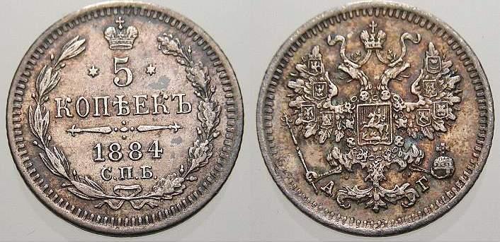 5 Kopeken 1884 Russland Zar Alexander III. 1881-1894. Vorzüglich mit schöner Patina