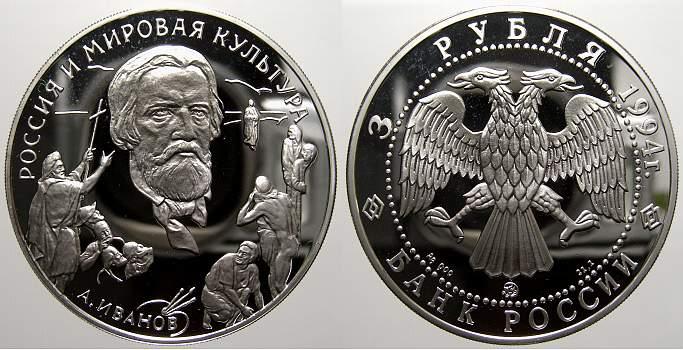 3 Rubel 1994 Russland Russische Föderation seit 1991. Polierte Platte
