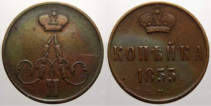 1 Kopeke 1855 EM Russland Zar Alexander II. 1855-1881. Sehr schön+