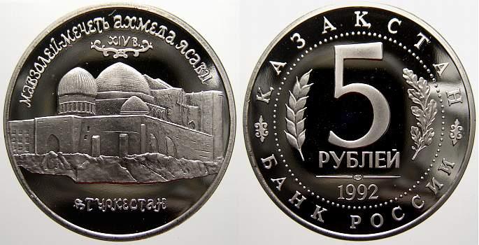 5 Rubel 1992 Russland Russische Föderation seit 1991. Polierte Platte