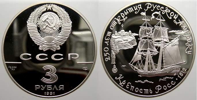 3 Rubel 1991 Russland UdSSR 1918-1991. Polierte Platte