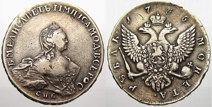 Rubel 1755 Russland Zarin Elisabeth I. 1741-1761. Sehr schön+