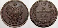 Russland 2 Kopeken Zar Alexander I. 1801-1825.