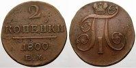 Russland 2 Kopeken Zar Paul I. 1796-1801.
