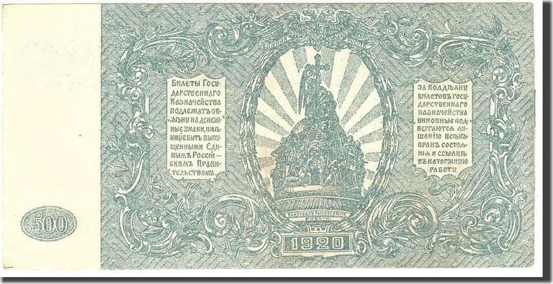 500 Rubles 1920 Russland Undated, KM:S434, UNZ- UNZ-