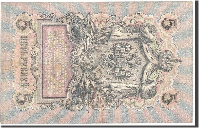 5 Rubles 1909 Russland KM:10a, Undated SS