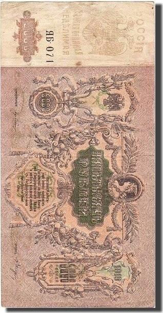 5000 Rubles 1919 Russland KM:S419d, SS SS