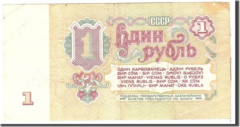 1 Ruble 1961 Russland KM:222a, Undated, SS SS