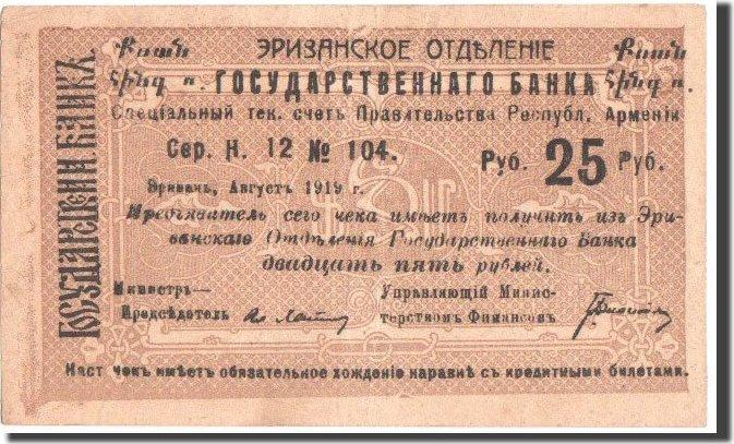 25 Rubles 1919 Armenia EF(40-45)