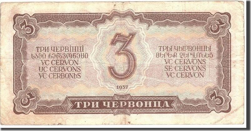 3 Chervontsa 1937 Russland Undated, KM:203a, S S