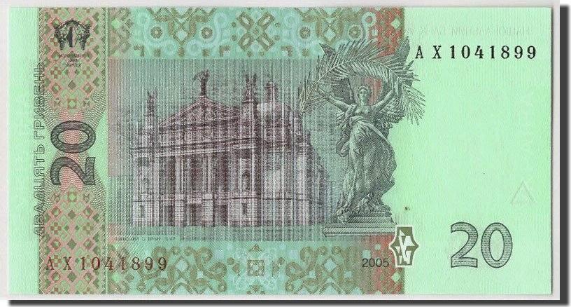 20 Hryven 2005 Ukraine Undated, KM:120b, UNZ UNZ