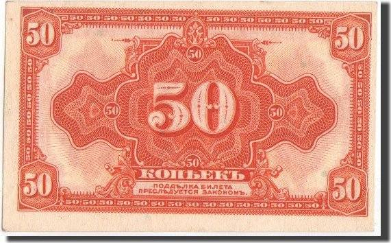 50 Kopeks 1919 Russland UNC(64)