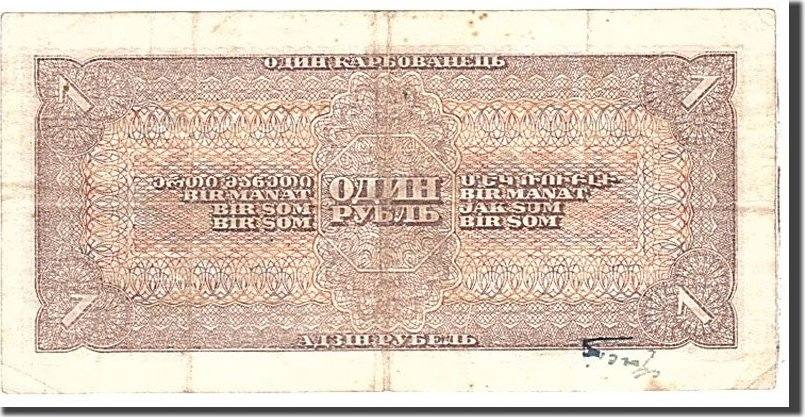 1 Ruble 1938 Russland KM:213a, Undated, SS SS