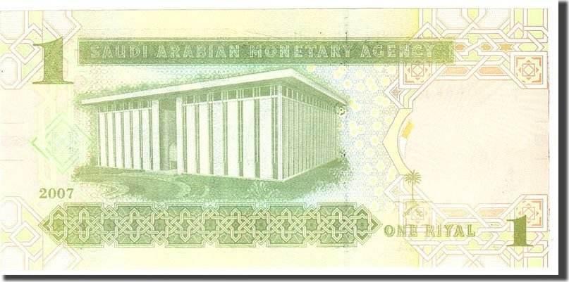 1 Riyal 2007 Saudi Arabia KM:31a, Undated UNZ