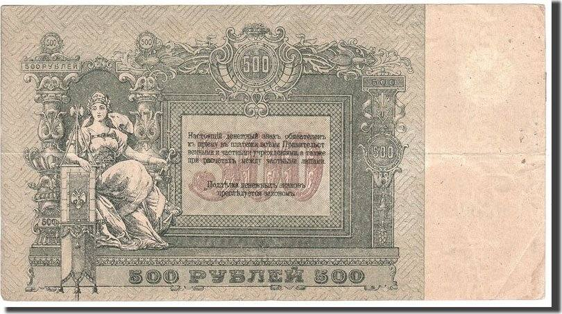 500 Rubles 1918 Russland Undated, KM:S415c, SS SS