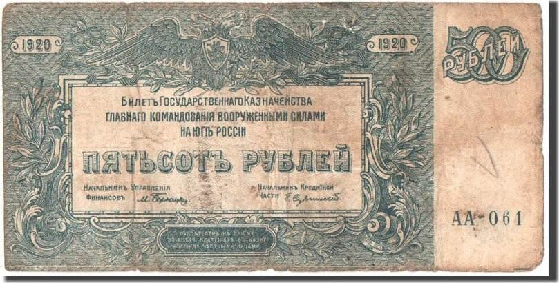 500 Rubles 1920 Russland South, AA-061, KM:S434 S