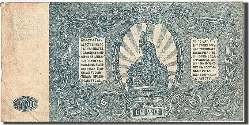 500 Rubles 1920 Russland KM:S434, SS SS