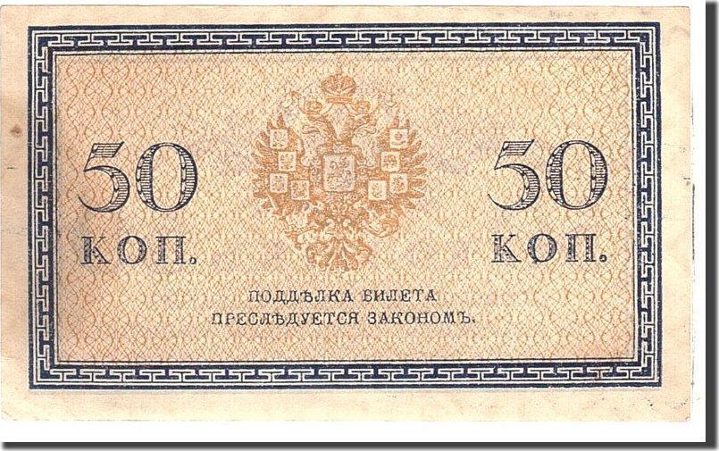 50 Kopeks 1919 Russland 1919, KM:S151, VZ VZ