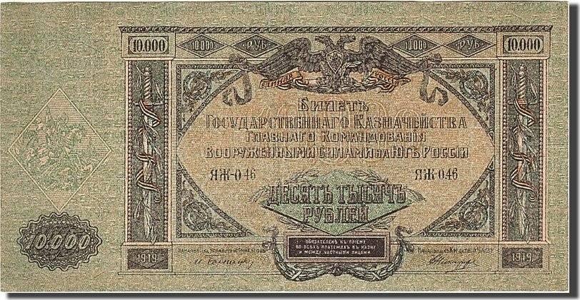 10,000 Rubles 1919 Russland 1919, KM:S425a SS+