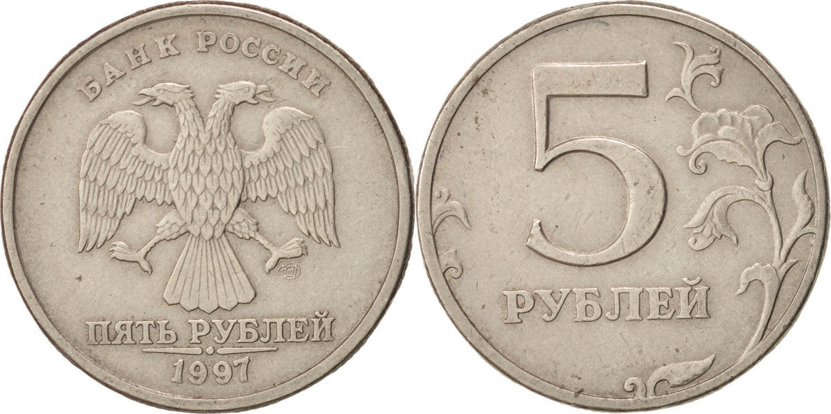 5 Roubles 1997 Russland EF(40-45)