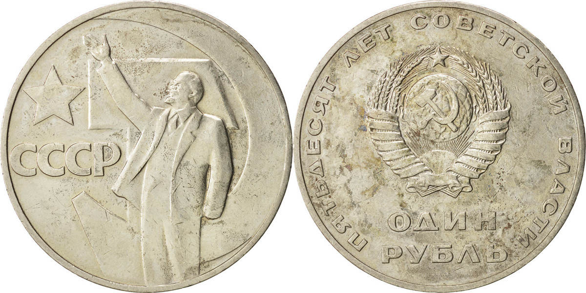 Rouble 1967 Russland 50th Anniversary of Revolution EF(40-45)