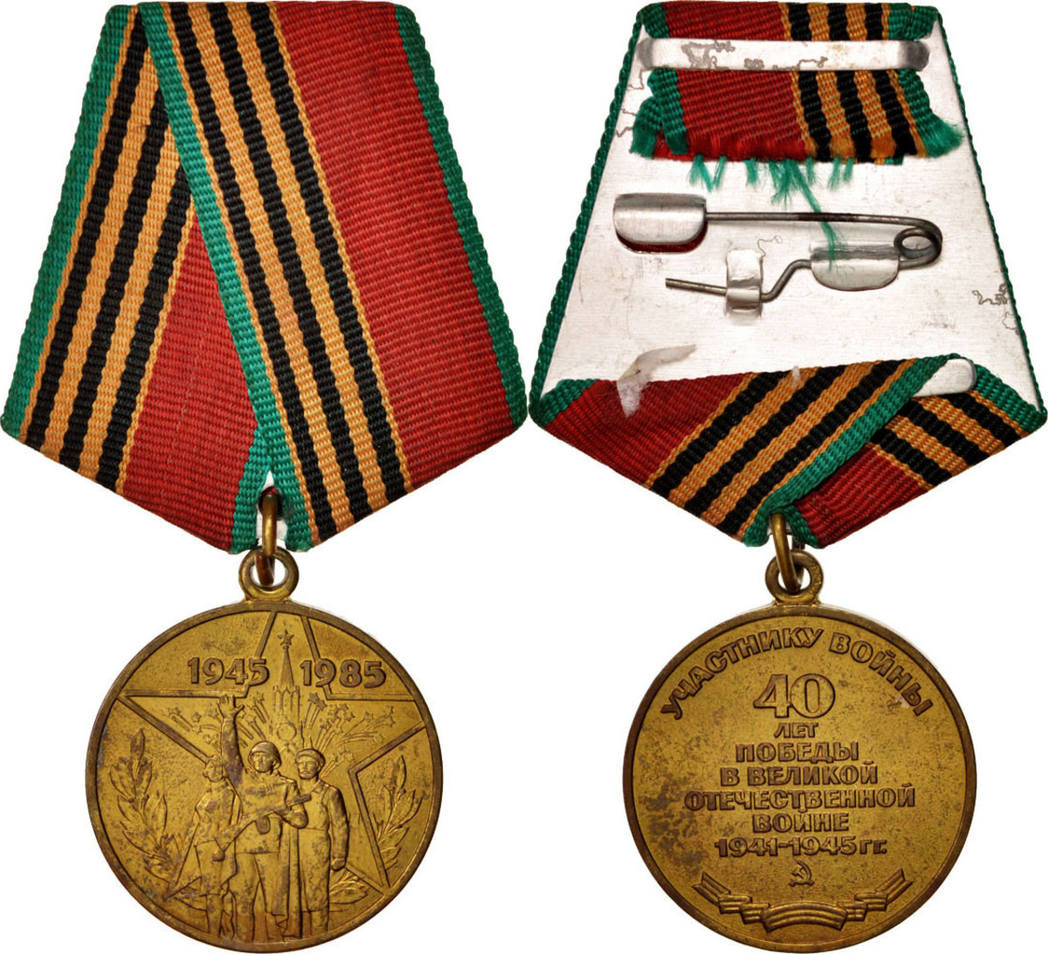 Medal 1985 Russland Great Patriotic War, 40th victory anniversary