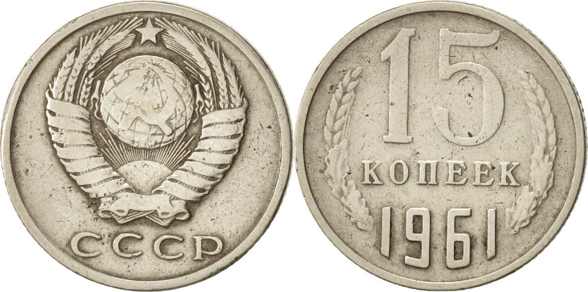 15 Kopeks 1961 Saint-Petersburg Russland Saint-Petersburg, S+, Copper-Nickel-Zinc, KM:131 S+