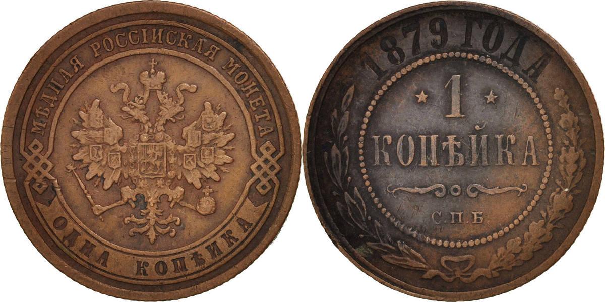 Kopek 1879 Saint-Petersburg Russland Nicholas II EF(40-45)