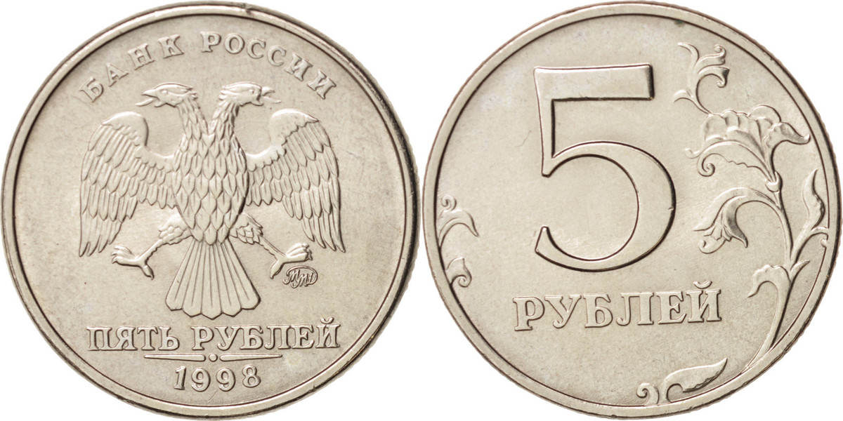 5 Roubles 1998 Moscow Russland Moscow, KM:606 UNZ